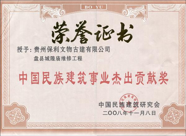 中国民族建筑事业杰出贡献奖