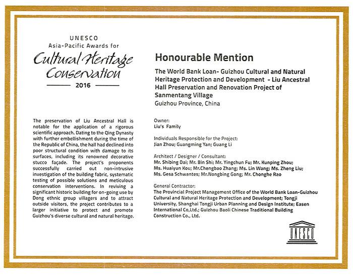 联合国科教文组织2016年度亚太地区文化遗产保护奖