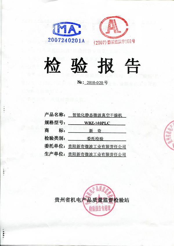 检验报告15