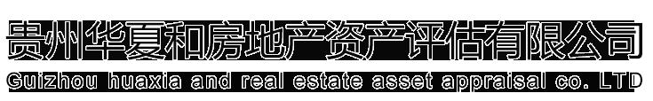 贵州华夏和房地产资产评估有限公司