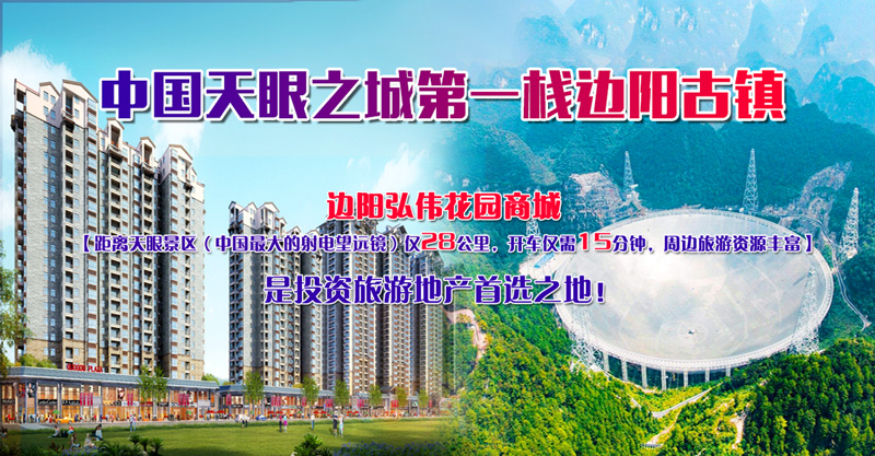 中国天眼之城第一栈边阳古镇