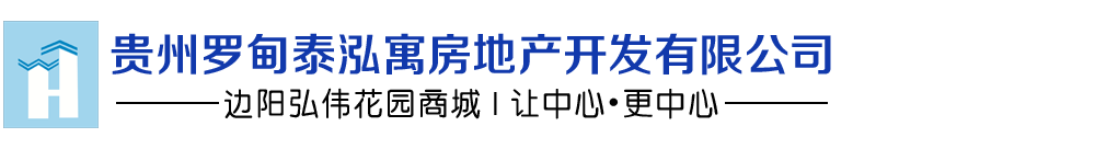 贵州罗甸泰泓寓房地产开发有限公司【官网】
