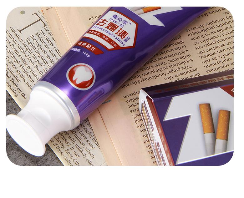 去烟渍牙膏