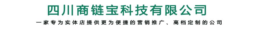 四川商链宝科技有限公司
