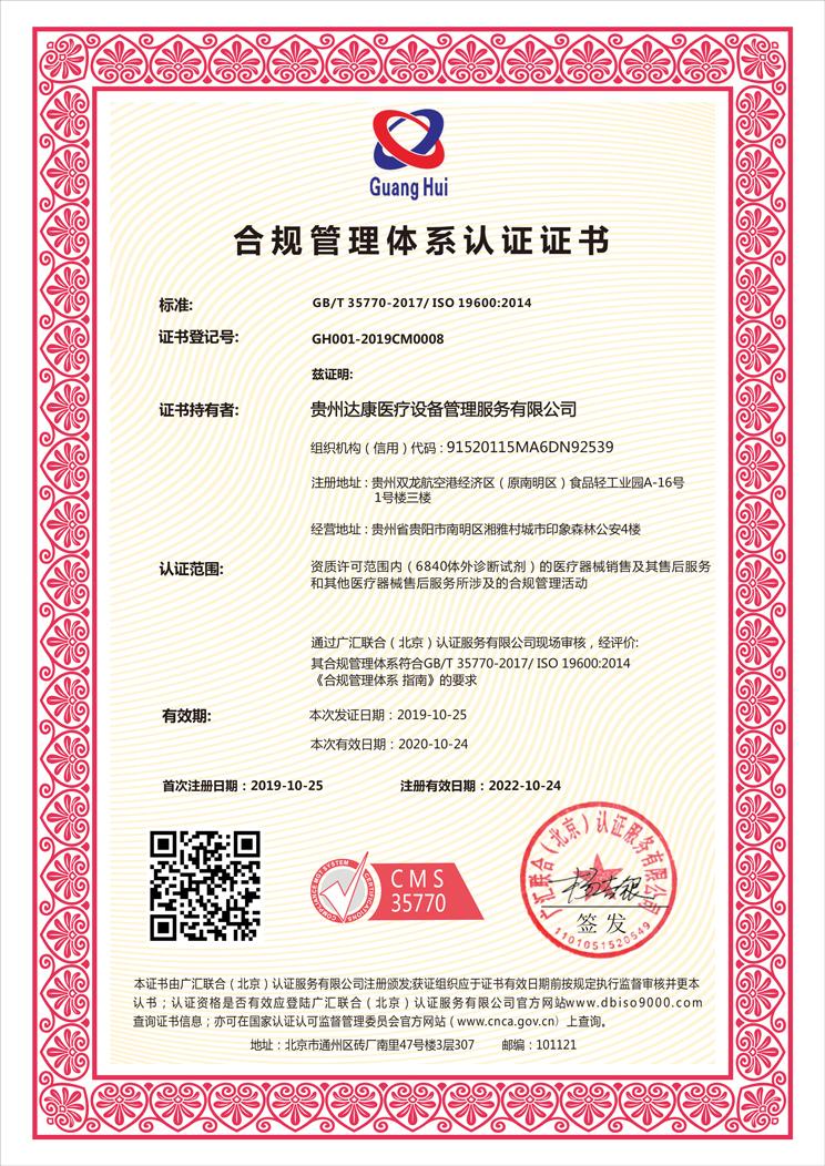 合規中文證書樣本