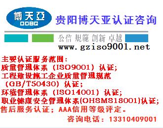 貴州ISO9001認證