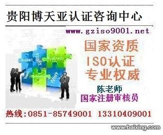 貴州貴陽ISO9001認證公司