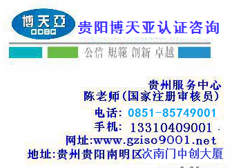 貴州質量體系認證貴陽ISO9001認證多少錢