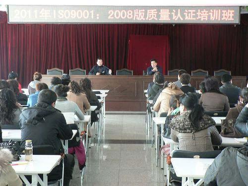 2001年ISO9001-2008版質量認證培訓班