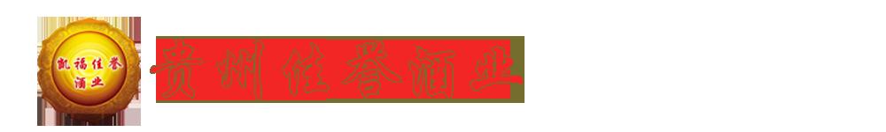 贵州佳誉酒业