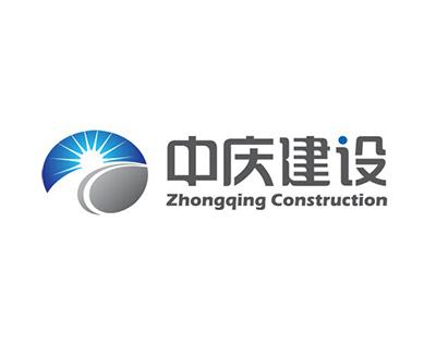 中庆建设有限责任公司