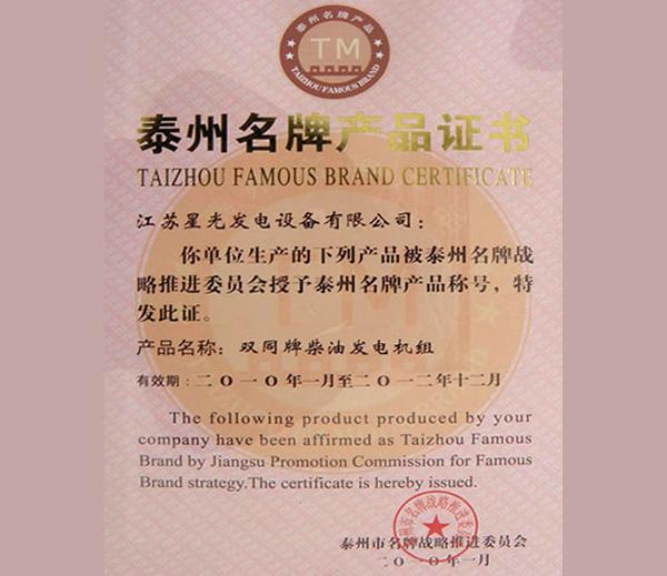 泰州名牌产品证书
