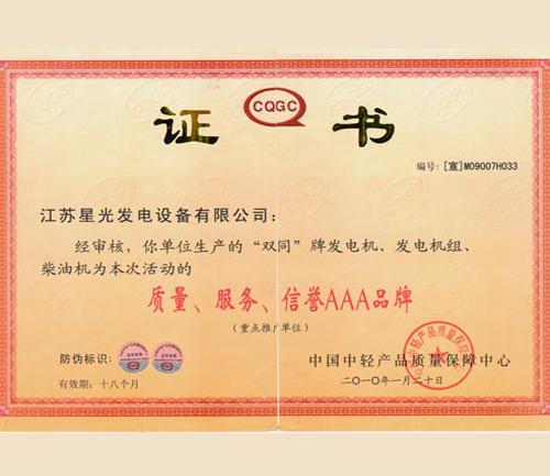 质量服务信誉AAA品牌证书