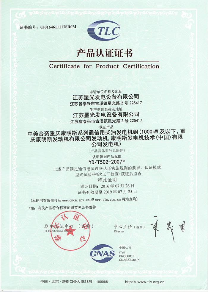 产品认证证书(重康1000KW以下)