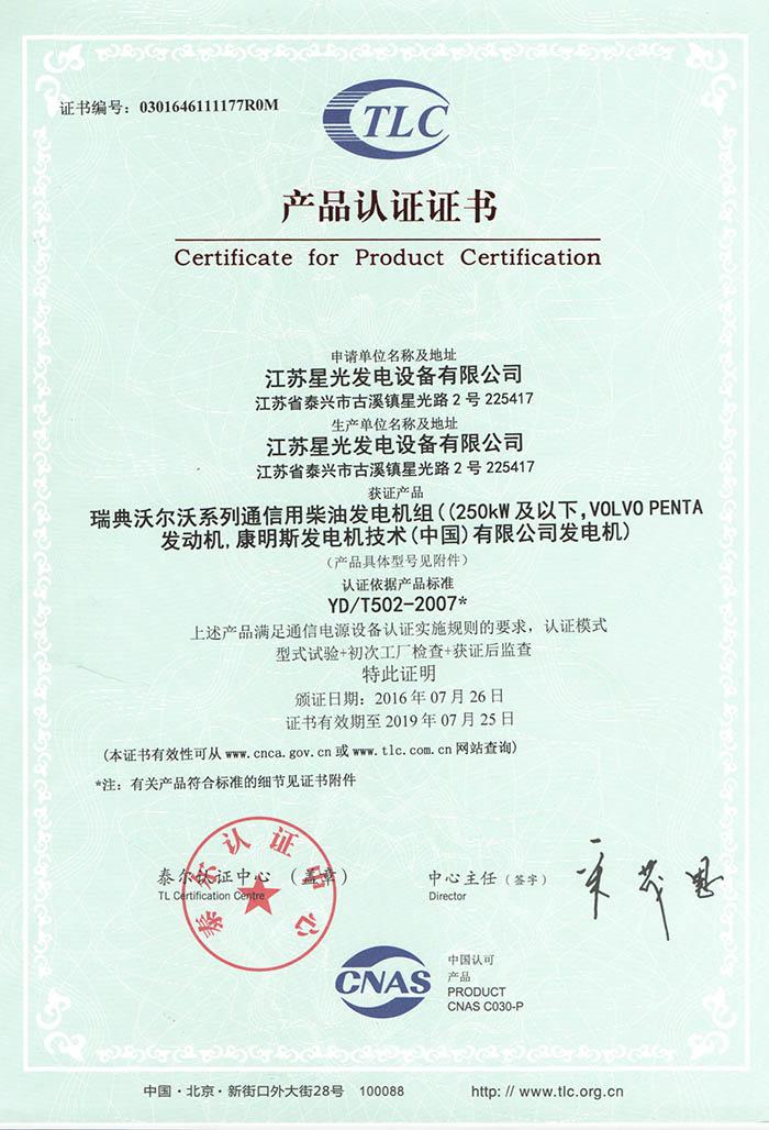 产品认证证书(沃尔沃250KW以下)