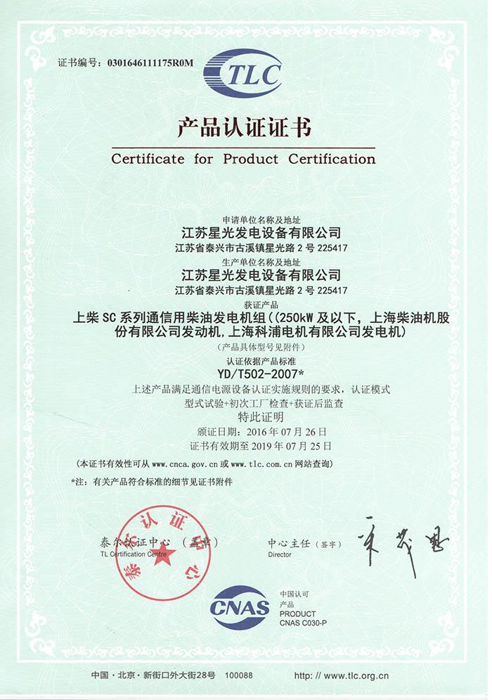 产品认证证书(上柴SC系列250KW以下)