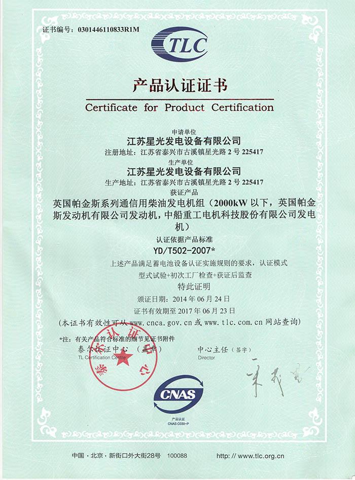 2000KW以下帕金斯配西门子产品认证证书
