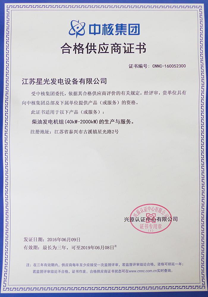 中核合格供应商证书