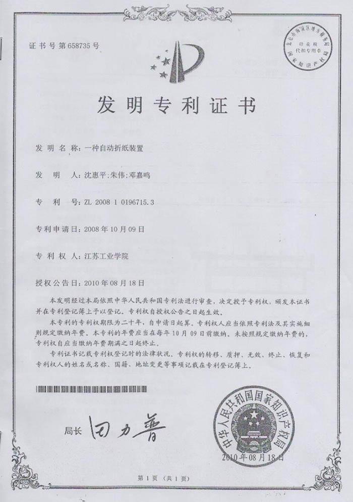 一种自动折纸装置——发明专利证书