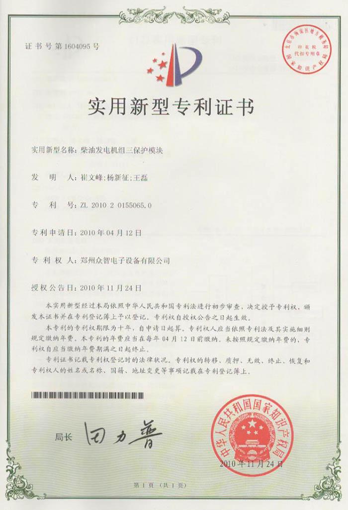 柴油发电机组三保护模块——实用新型专利证书
