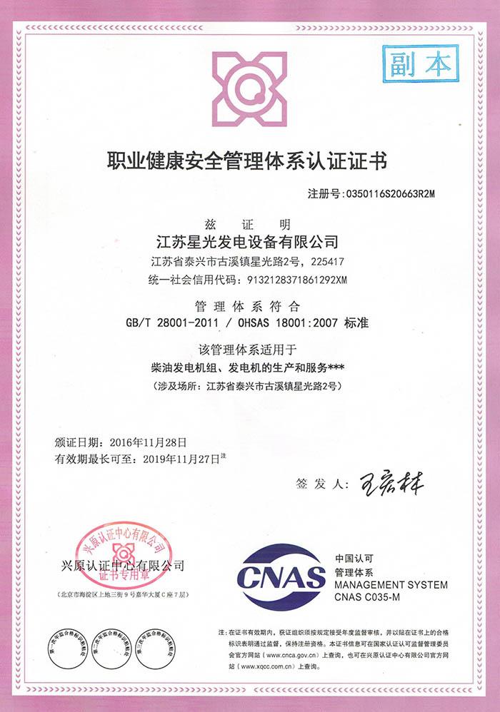 16年职业健康证书中文(副本)